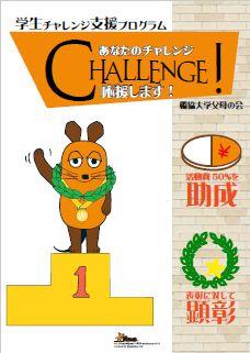 チャレンジプログラム表紙