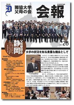 会報26号表紙