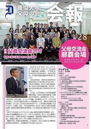 会報28号表紙