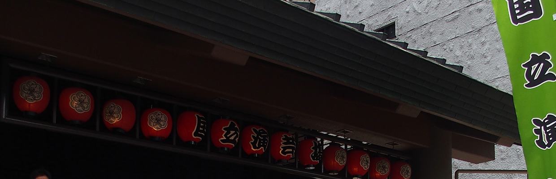2016_伝統芸能寄席_写真