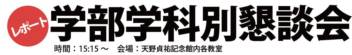 学部学科別懇談会