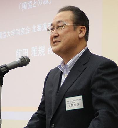 同窓会北海道支部代表 前田 雅規氏
