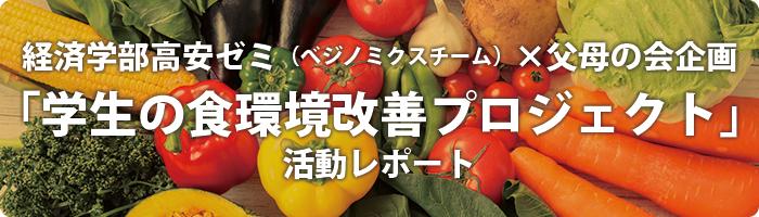 経済学部高安ゼミ(べジノミクスチーム)× 父母の会企画 「学生の食環境改善プロジェクト」活動レポート