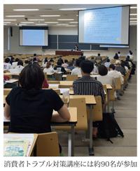 消費者トラブル対策講座には約90名が参加